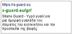 https://s-guard.eu/gr/